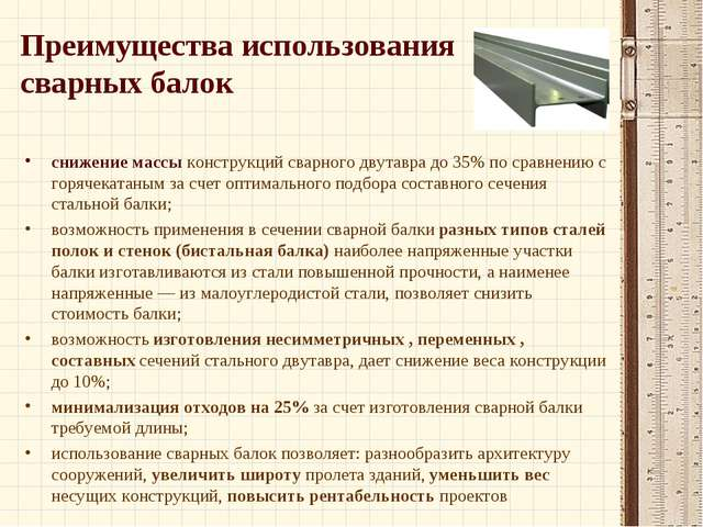 Преимущества использования сварных балок снижение массы конструкций сварного...