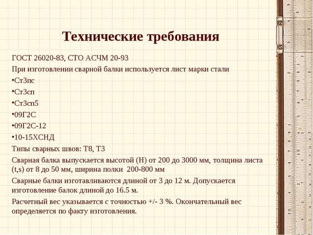Технические требования ГОСТ 26020-83, СТО АСЧМ 20-93 При изготовлении сварной...