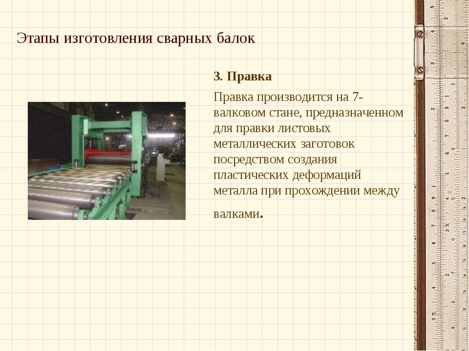 Этапы изготовления сварных балок 3. Правка Правка производится на 7-валковом...