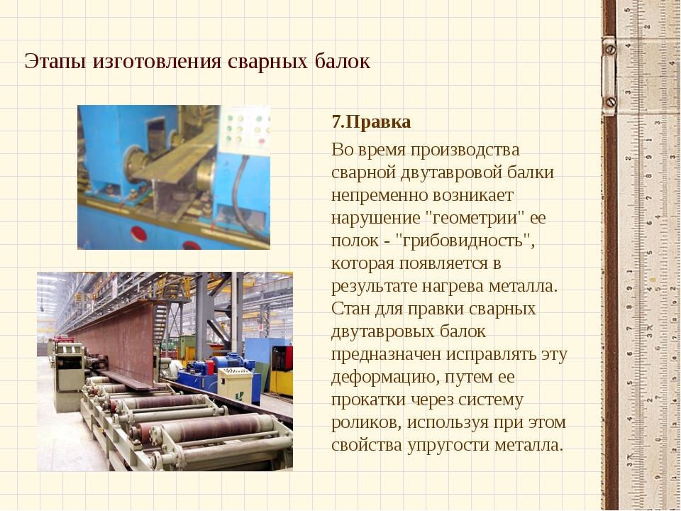 Этапы изготовления сварных балок 7.Правка Во время производства сварной двута...