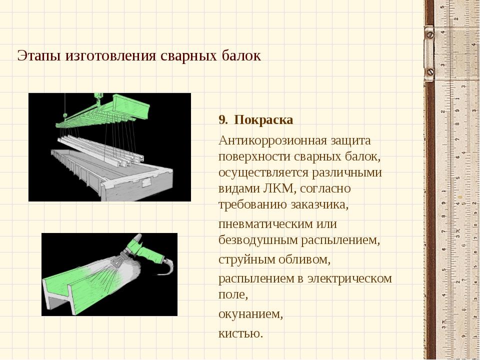 Этапы изготовления сварных балок 9. Покраска Антикоррозионная защита поверхно...