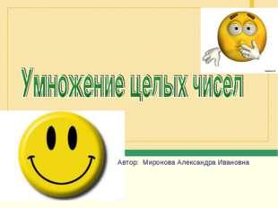 Автор: Миронова Александра Ивановна