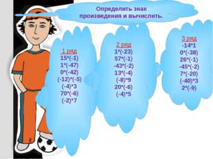 3 ряд -14*1 0*(-38) 26*(-1) -45*(-2) 7*(-20) (-40)*3 2*(-9) Определить знак п