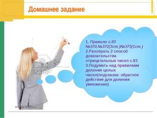 Домашнее задание 1. Правило с.83 №370,№372(3ст.)№373(1ст.) 2.Разобрать 2 спос