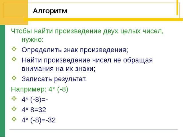 Алгоритм Чтобы найти произведение двух целых чисел, нужно: Определить знак пр...