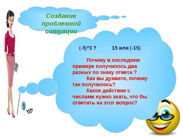 Создание проблемной ситуации (-5)*3 ? 15 или (-15) Почему в последнем примере...