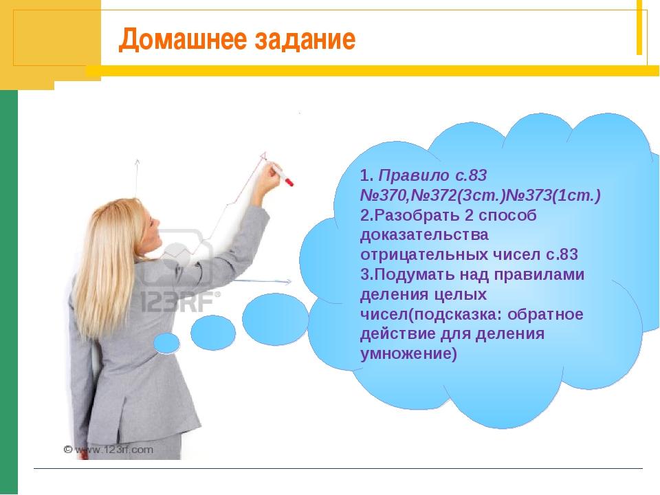 Домашнее задание 1. Правило с.83 №370,№372(3ст.)№373(1ст.) 2.Разобрать 2 спос...