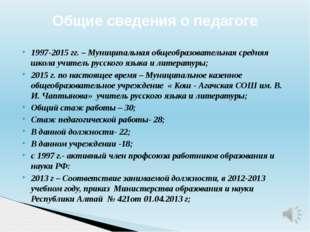 Общие сведения о педагоге 1997-2015 гг. – Муниципальная общеобразовательная с