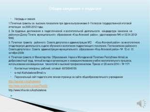 Общие сведения о педагоге Награды и звания: 1.Почетные грамоты за высокие пок