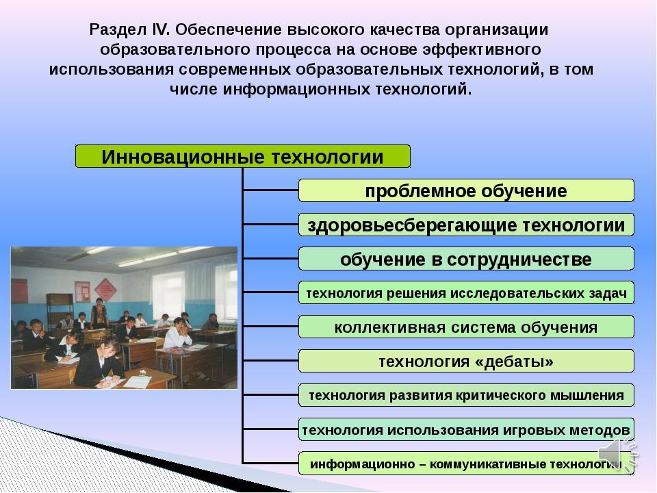 Раздел IV. Обеспечение высокого качества организации образовательного процесс...