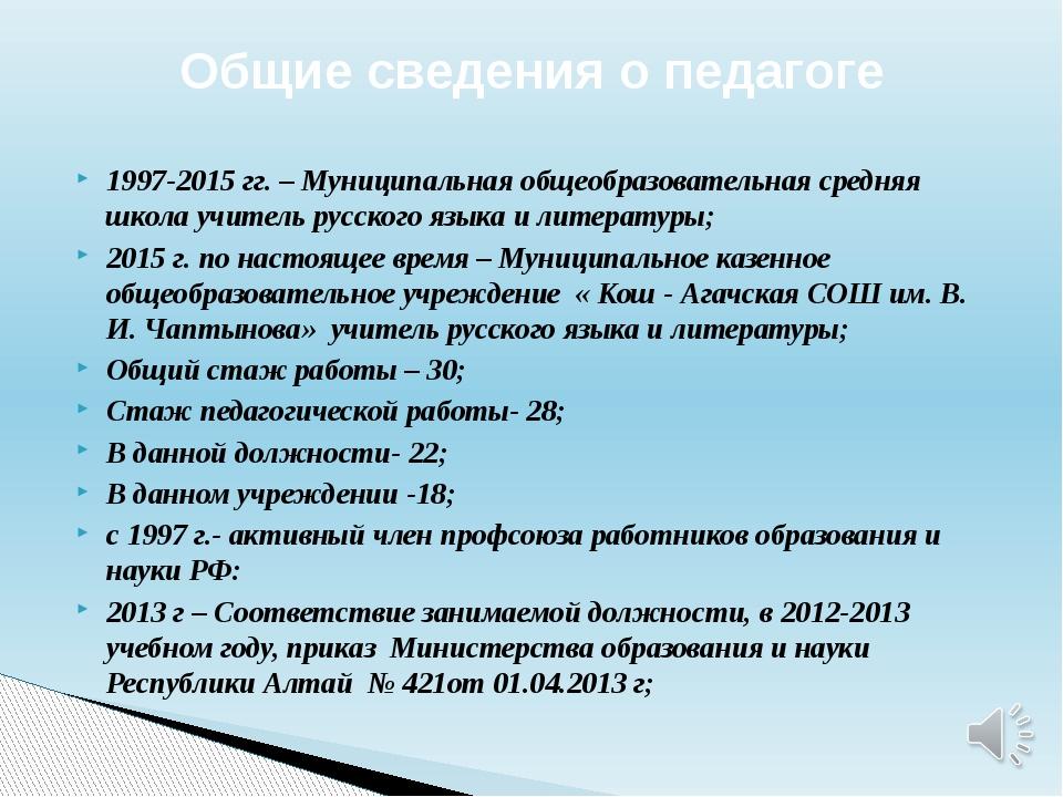 Общие сведения о педагоге 1997-2015 гг. – Муниципальная общеобразовательная с...