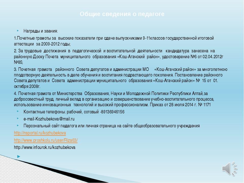 Общие сведения о педагоге Награды и звания: 1.Почетные грамоты за высокие пок...