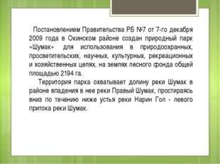 Постановлением Правительства РБ №7 от 7-го декабря 2009 года в Окинском райо