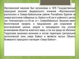 Фролихинский заказник был организован в 1976 Государственный природный заказн