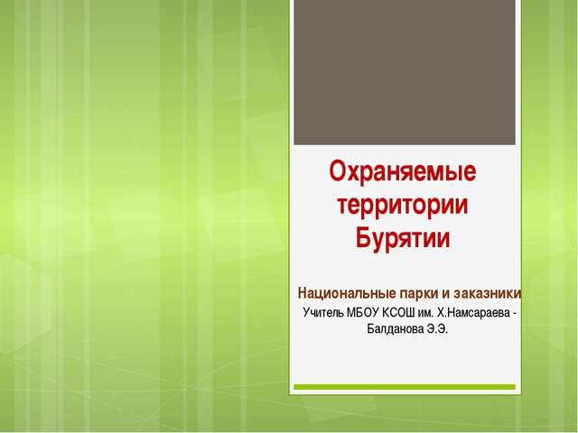 Охраняемые территории Бурятии Национальные парки и заказники Учитель МБОУ КСО...