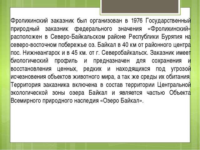 Фролихинский заказник был организован в 1976 Государственный природный заказн...