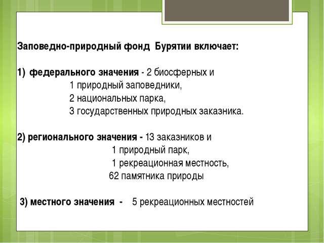 Заповедно-природный фонд Бурятии включает: федерального значения - 2 биосферн...