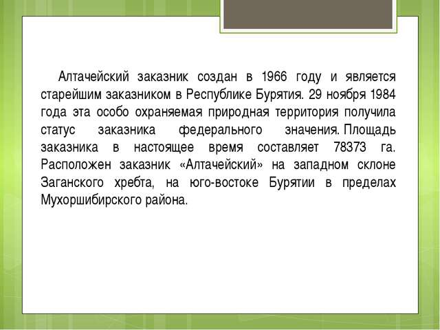 Алтачейский заказник создан в 1966 году и является старейшим заказником в Ре...