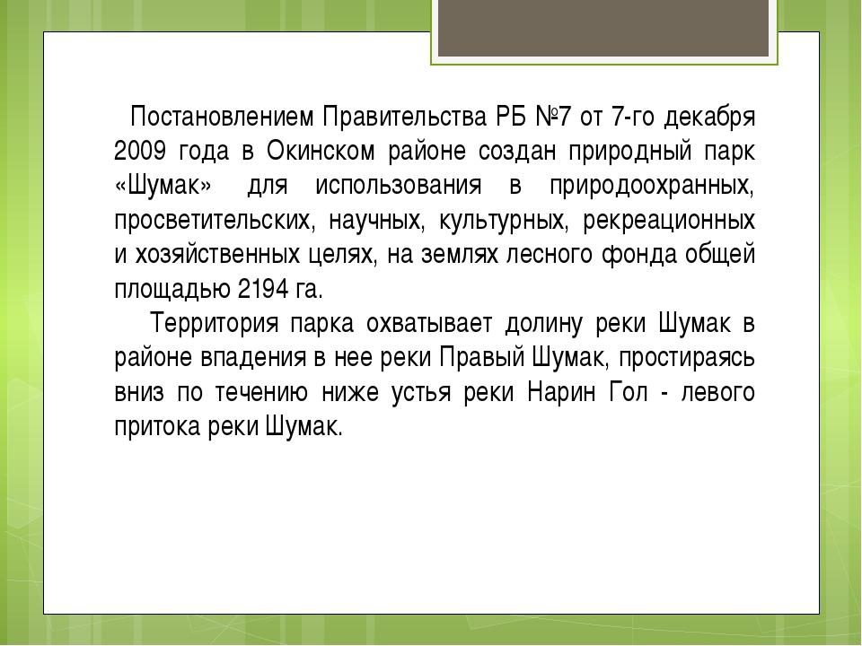 Постановлением Правительства РБ №7 от 7-го декабря 2009 года в Окинском райо...