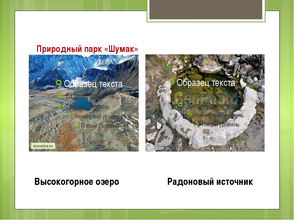 Природный парк «Шумак» Высокогорное озеро Радоновый источник