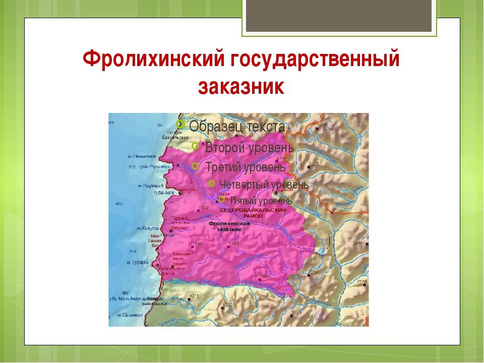 Фролихинский государственный заказник