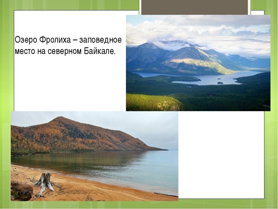 Озеро Фролиха – заповедное место на северном Байкале.