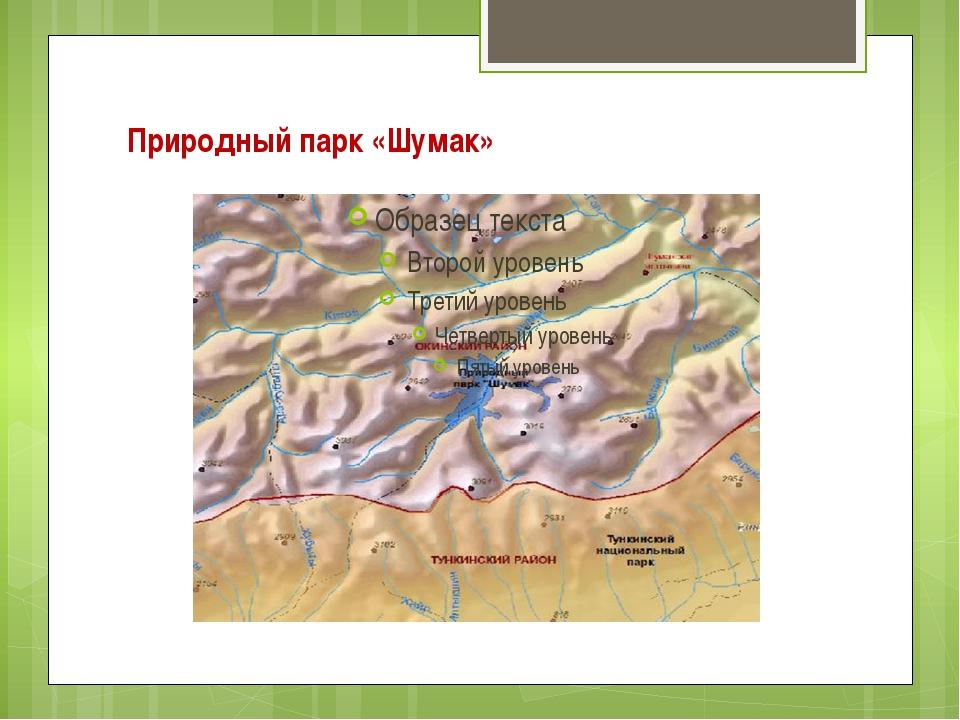 Природный парк «Шумак»