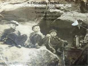 Местные жители подтверждают: стены пещеры закопченные, найдены предметы быта