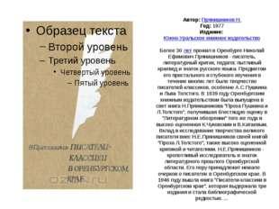 Автор:Прянишников Н. Год:1977 Издание:Южно-Уральское книжное издательство