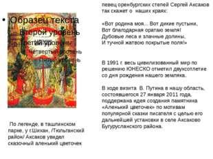 В 1991 г. весь цивилизованный мир по решению ЮНЕСКО отметил двухсотлетие со
