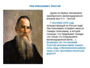 Лев Николаевич Толстой одним из первых пассажиров оренбургского железнодорожн