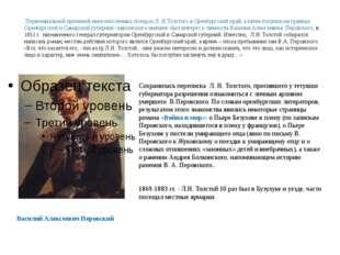 Первоначальной причиной многочисленных поездок Л. Н.Толстого в Оренбургский