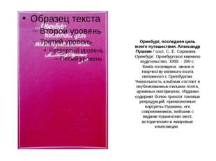 Оренбург, последняя цель моего путешествия. Александр Пушкин/ сост. С. Е. Со