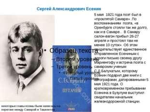 5 мая 1921 года поэт был в «проклятой Самаре» .По воспоминаниям поэта, «в Оре