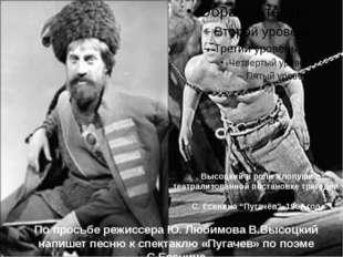 В. Высоцкий в роли Хлопуши в театрализованной постановке трагедии С. Есенина