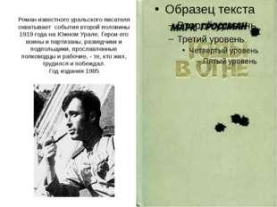 Роман известного уральского писателя охватывает события второй половины 1919
