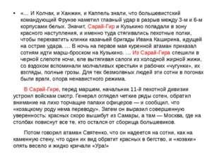 «… И Колчак, и Ханжин, и Каппель знали, что большевистский командующий Фрунз