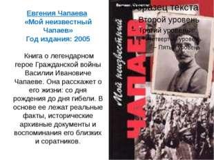 Евгения Чапаева «Мой неизвестный Чапаев» Год издания:2005 Книга о легендарн