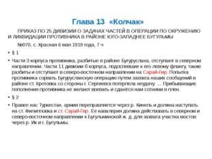 Глава 13 «Колчак» ПРИКАЗ ПО 25 ДИВИЗИИ О ЗАДАЧАХ ЧАСТЕЙ В ОПЕРАЦИИ ПО ОКРУЖЕ