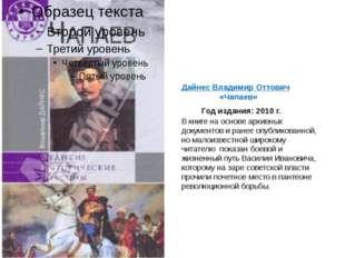 Дайнес Владимир Оттович «Чапаев» Год издания: 2010 г. В книге на основе архив