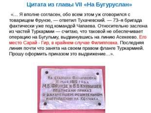 Цитата из главы VII «На Бугуруслан» «… Я вполне согласен, обо всем этом уж с