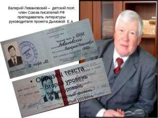 Валерий Левановский – детский поэт, член Союза писателей РФ преподаватель лит