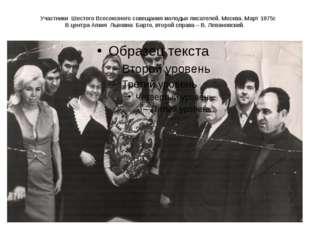 Участники Шестого Всесоюзного совещания молодых писателей. Москва. Март 1975г