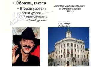 Автограф Михаила Боярского из семейного архива 1988 год «Гостиница «Бобруйск»
