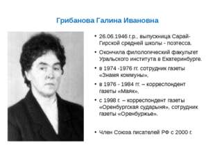 Грибанова Галина Ивановна 26.06.1946 г.р., выпускница Сарай-Гирской средней ш