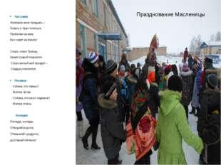 Частушки Ухажоров моих тридцать – Побегу в Урал топиться, Прибегаю на реку-