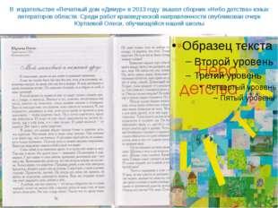 В издательстве «Печатный дом «Димур» в 2013 году вышел сборник «Небо детства»