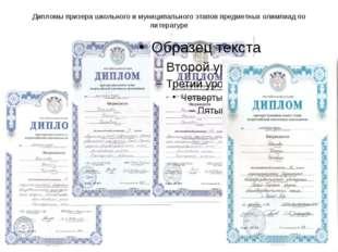 Дипломы призера школьного и муниципального этапов предметных олимпиад по лите
