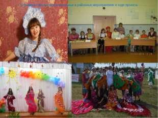 Отражение фольклора в школьных и районных мероприятиях в ходе проекта