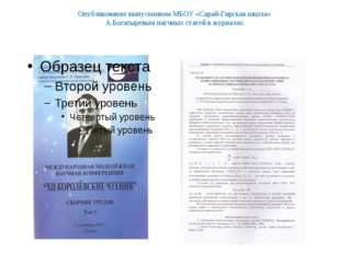 Опубликование выпускником МБОУ «Сарай-Гирская школа» А.Богатыревым научных ст